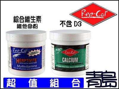 QS。。。青島水族。。。美國Rep-Cal---爬蟲.蜜袋鼯.松鼠(超細鈣粉)==綜合維生素+不含維生素D3