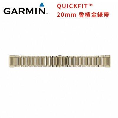 【購3C┘】免運送♥含稅+保固 GARMIN FENIX 5S QUICKFIT 香檳金錶帶【原廠公司貨】