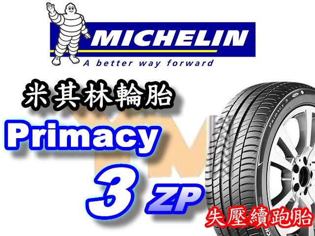 非常便宜輪胎館 米其林輪胎 Primacy 3 ZP 失壓續跑胎 225 45 18 完工價xxxx 全系列歡迎來電洽詢