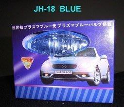 『暢貨中心 OUT LET 』台灣精品 JH-18 高級 貓眼 霧燈組 H3 霧燈 藍光
