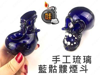 ㊣娃娃研究學苑㊣手工琉璃藍骷髏煙斗 彩繪琉璃款 純手工吹製 手工琉璃煙斗 (A293)