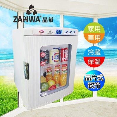 【免運費】ZANWA晶華 冷熱兩用電子行動冰箱/冷藏箱/保溫箱/孵蛋機 CLT-25A