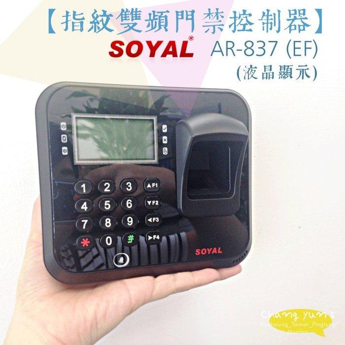 高雄/台南/屏東門禁 SOYAL AR-837 (EF) 指紋雙頻門禁控制器(液晶顯示) 讀卡機 門禁 指紋辨識
