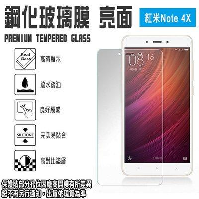 日本旭硝子玻璃 0.3mm 5.5吋 紅米Note 4X MIUI Xiaomi 鋼化玻璃保護貼/螢幕/高清晰/耐刮/抗