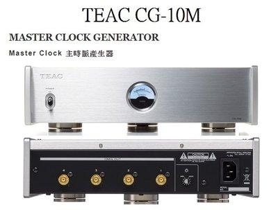 【富豪音響】高雄旗艦店 TEAC CG-10M 雙單聲道USB D/A轉換器 台灣公司貨 現場可測試