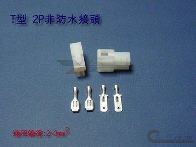 《 玖州CHIU-CHOU》T型 (6.3mm) 2P公 母端接頭,非防水接頭 台南市