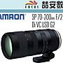 《喆安數位》騰龍 TAMRON SP 70- 200mm F2.8...