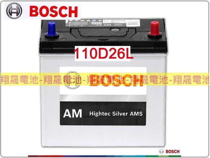 彰化員林翔晟電池/全新博世BOSCH汽車電池110D26L(80D26L加強)舊品強制回收安裝費另計