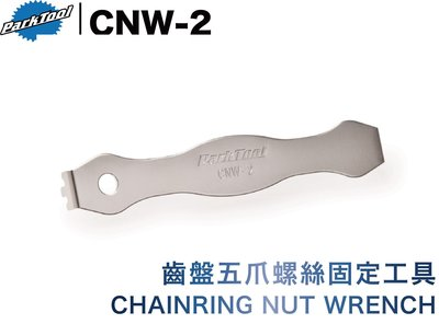 PARK TOOL CNW-2 CHAINRING NUT WRENCH 齒盤五爪螺絲固定工具 ☆跑的快☆