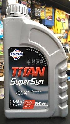 ~油夠 ~FUCHS福斯 TiTAN SuperSyn 5W50 合成機油 #5859