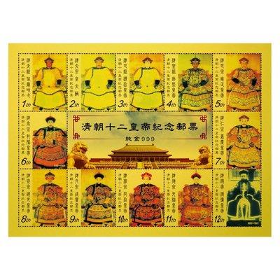 歷任清代皇帝純金紀念郵票 國際最搶手的 黃金郵票 限量版  收藏 送禮 禮贈品 免運費