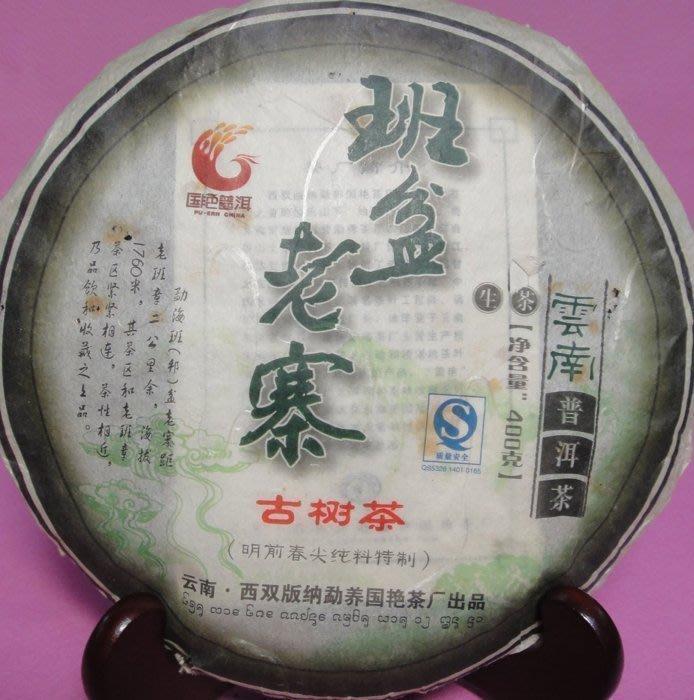 [震宇普洱茶 2.0] 經典茶款  2009 國艷 班盆老寨  400g 生普