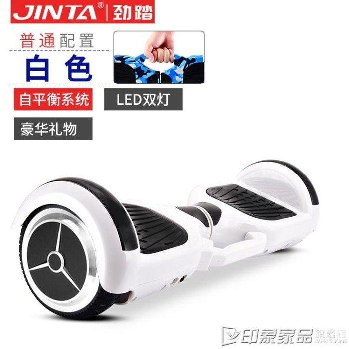 勁踏電動智能平衡車雙輪兒童成人兩輪平行車學生扭扭代步體感車igo