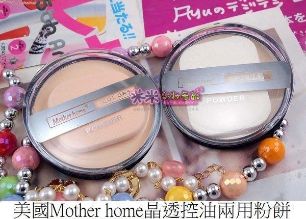 【米米彩妝無敵】美國Mother home晶透控油兩用粉餅  特價99元/個