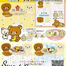 甜心貓咪 Sweet Cat 日貨 日本 Rilakkuma 拉拉熊 懶懶熊 懶妹 咖啡桌 餐桌椅子 玩具