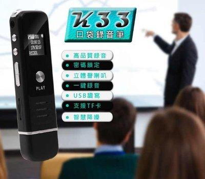 【東京數位】 全新 錄音 K33 口袋...