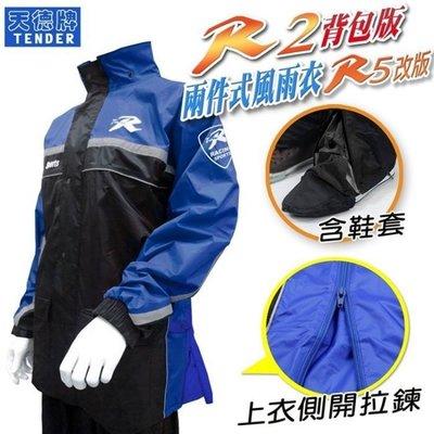 天德牌 二件式 R2背包版 R5改良版 藍色 雨衣雨褲含鞋套 兩件式雨衣|23番 可拆隱藏鞋套 側邊加寬款