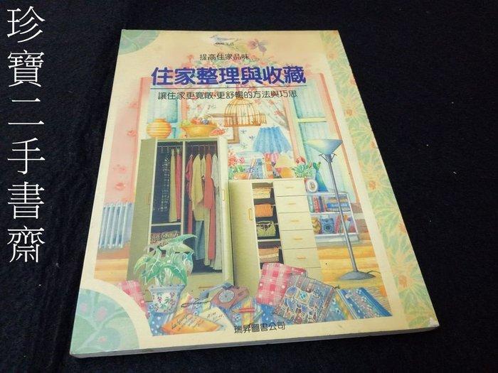 【珍寶二手書齋3B21】《住家整理與收藏》ISBN:9575261992│三悅文化圖書事業有限公司│瑞昇