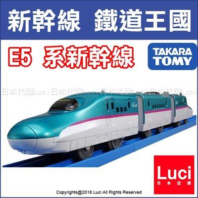 E5系 新幹線 隼鳥 3輛編成 S-03 連結火車 鐵道王國 TAKARA TOMY PLARAIL LUCI日本代購