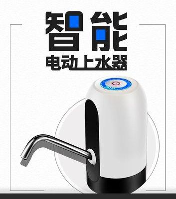 USB充電電動抽水器 桶裝水無線智慧抽水機 智慧飲水機自動抽水LED燈電動桶裝抽水器