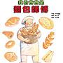 我的爸爸是麵包師傅(東方)【鈴木守 作品~ 引...
