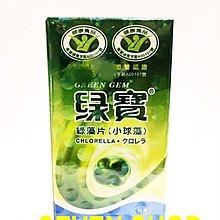 綠寶生技綠藻片(小球藻) 綠寶綠藻台灣綠藻大瓶 360粒/瓶