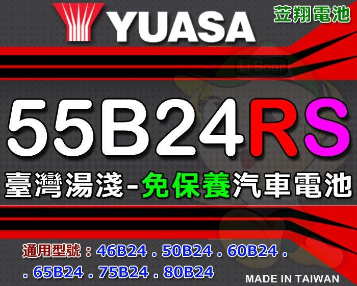 ☼ 台中苙翔電池 ►臺灣湯淺電池 ( 55B24RS ) 46B24RS 46B24L 46B24LS 55B24RS