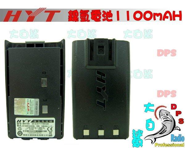 ~大白鯊無線~HYT TC-500 TC500 專用原廠電池