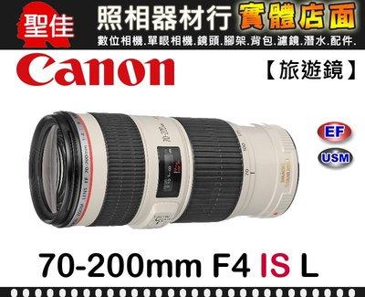 【聖佳】CANON  70-200mm F4L IS 小小白IS 平行輸入