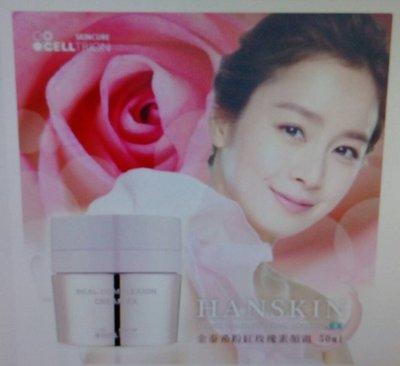 金泰熙代言韓國 Hanskin 的粉紅保濕素顏霜