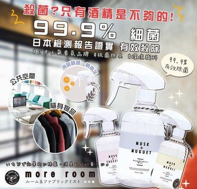 【依依的家】日本【more room】香氛系列 香氛噴霧