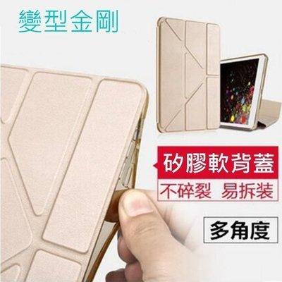 閃粉 軟殼 變形金剛 new iPad...