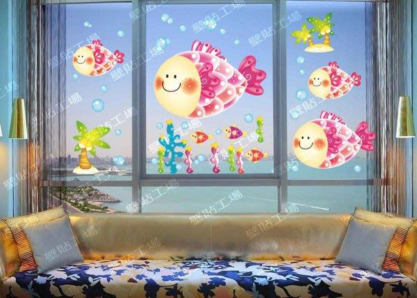 壁貼工場-可超取 三代大號壁貼 壁貼 牆貼室內佈置  卡通魚 組合貼 XY8099
