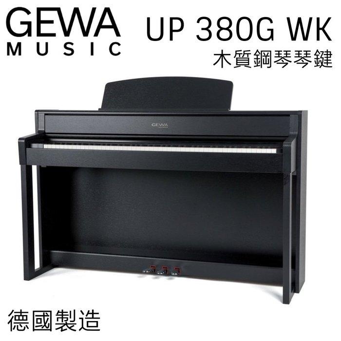 ♪♪學友樂器音響♪♪ GEWA UP380G WK 數位鋼琴 電鋼琴 木質琴鍵 88鍵 史坦威取樣 滑蓋設計 德國製造