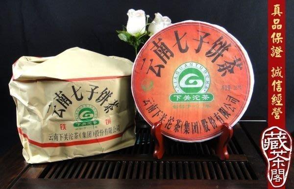 【藏茶閣】2010年雲南下關 普洱茶 下關雙傑 傳承經典 飛台FT 8653配方 廠徽鐵餅 七子餅茶