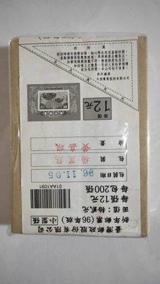 新年郵票(96年版) 四輪生肖 鼠 小全張 原封包 全品