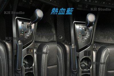 Toyota Altis  11代 11.5代 2014~ 排檔桿頭及手煞車桿皮套