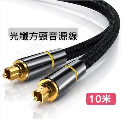 【台灣現貨+保固 】10米數位光纖音源線 方對方連接線 音頻線 SPDIF 另有 1米 2米 3米 5米 15米 20米