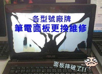 ☆華碩 ASUS ZenBook UX430U UX430UN 14吋 FHD 窄邊框 面板破裂 更換 螢幕故障維修