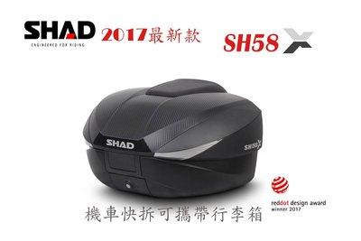 西班牙 SHAD SH58 X 機車快拆可攜式行李箱 三段可調大小 漢堡箱 kmax  參考