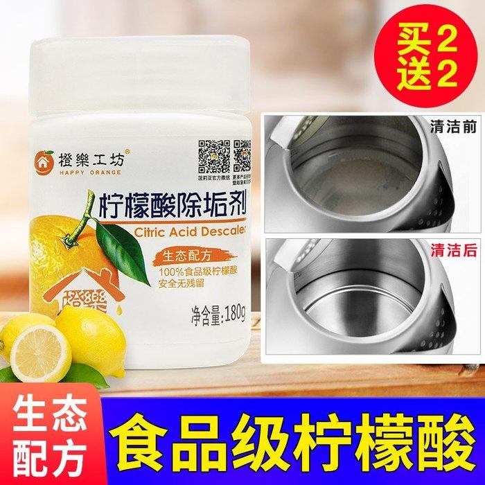 奇奇店-檸檬酸除垢劑食品級電熱水壺熱水器飲水機去水垢清潔劑茶垢清除劑#強力除垢 #安全無毒