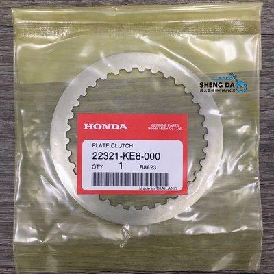 HONDA MSX125SF 離合器壓板(單片)~【晟大重機】