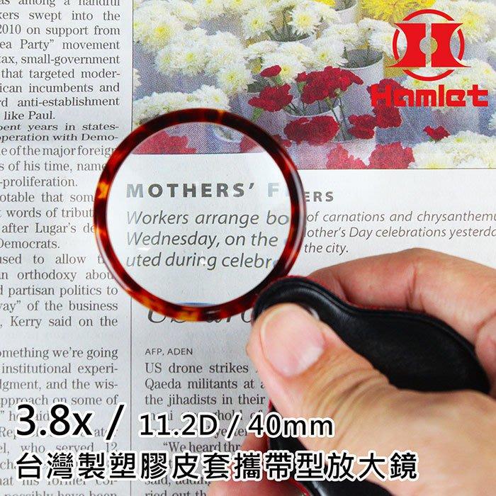【Hamlet 哈姆雷特】3.8x/11.2D/40mm 台灣製塑膠皮套攜帶型放大鏡【A070】
