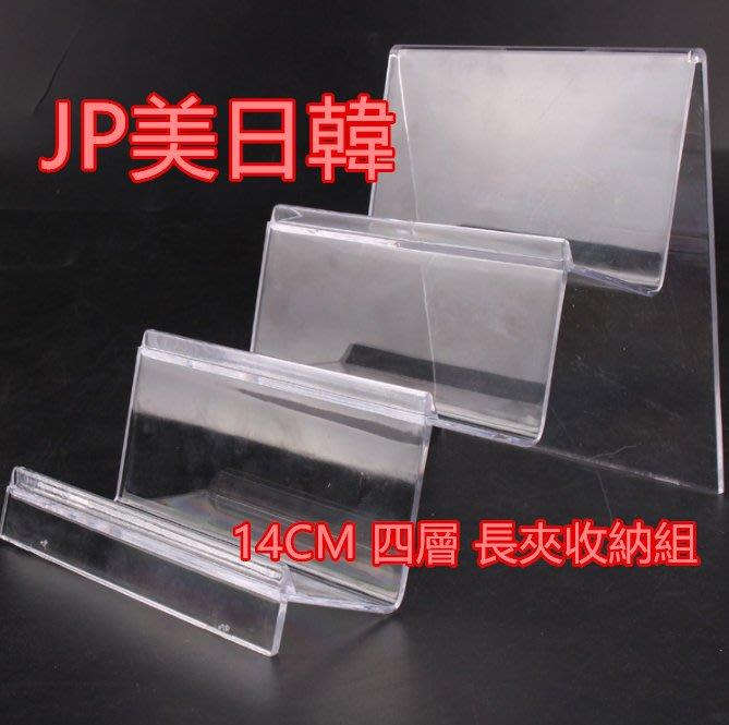 皮夾展示台 長夾 收納 短夾 零錢包  錢包  飾品  展示  壓克力 材質 14CM寬度 連結
