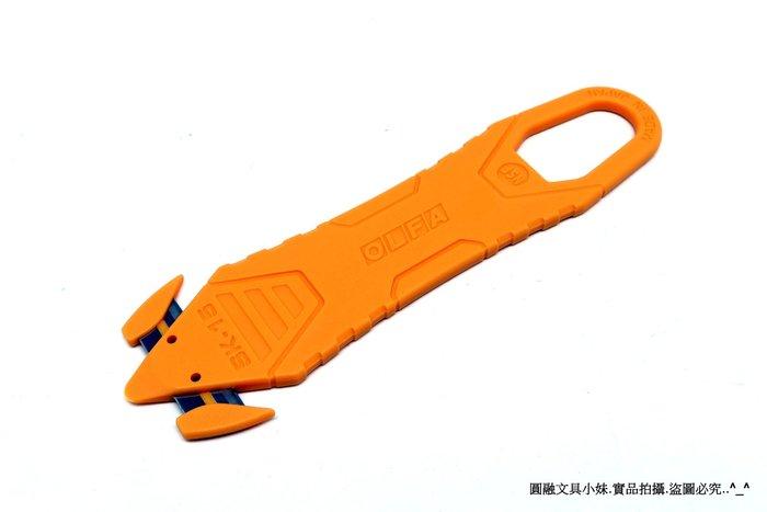 【圓融文具小妹】 日本 OLFA Safety Knife 開箱刀 安全刀具 工作刀 包裝袋切割刀 SK-15 #90