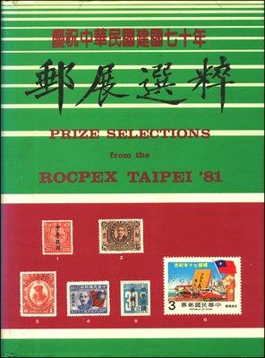 【全方位】郵展選粹『精裝』慶祝中華民國建國70年 交通部郵政總局編印