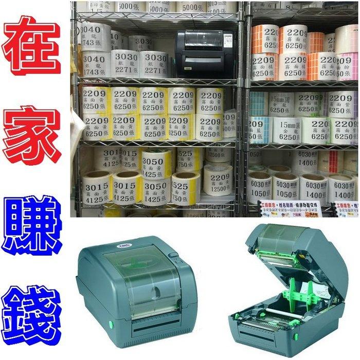 TTP-345條碼機貼紙機標籤機印工商貼紙廣告貼紙姓名貼紙/營養成份標示貼紙/口味圖案貼紙外送電話貼紙/流水號貼紙