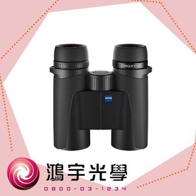 【鴻宇光學北中南連鎖】ZEISS Conquest HD 8x32 雙筒望遠鏡 台北市