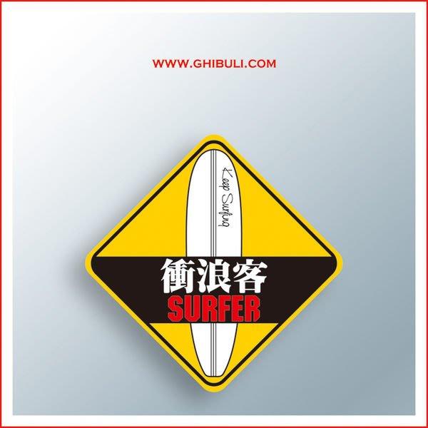 【衝浪小胖】衝浪客 防水貼紙 台灣製造 100% 防水