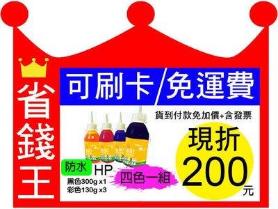 【免運+發票+刷卡+折價優惠】HP 連續供墨 A級 填充墨水【四色防水 黑色300g*1+彩色130g*3 】